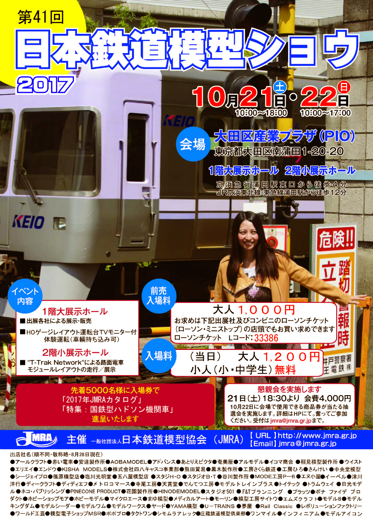 第41回 日本鉄道模型ショウ